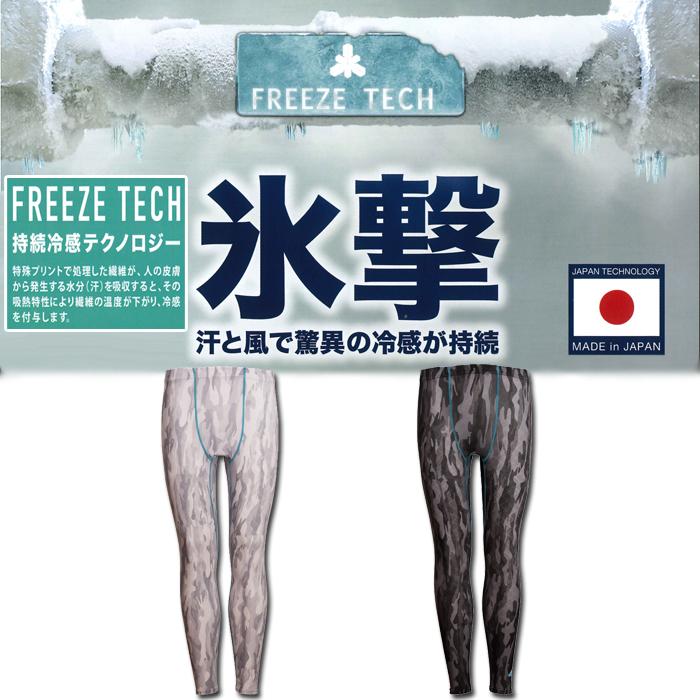 リベルタ FREEZE TECH 冷却インナーパンツ