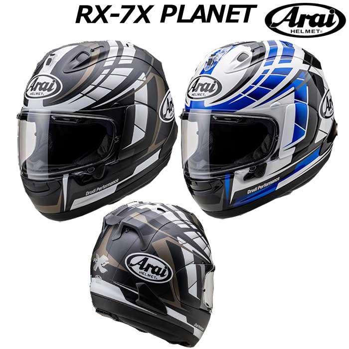 Arai RX-7X プラネット