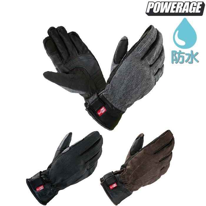 POWERAGE 【在庫限り】PG-8306 アウトドライ アーバンスタイルウインターグローブ 防寒 防風
