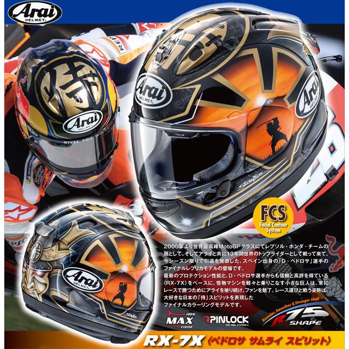 Arai RX-7X PEDROSA SAMURAI SPIRIT [ペドロサ・サムライ・スピリット] フルフェイス ヘルメット