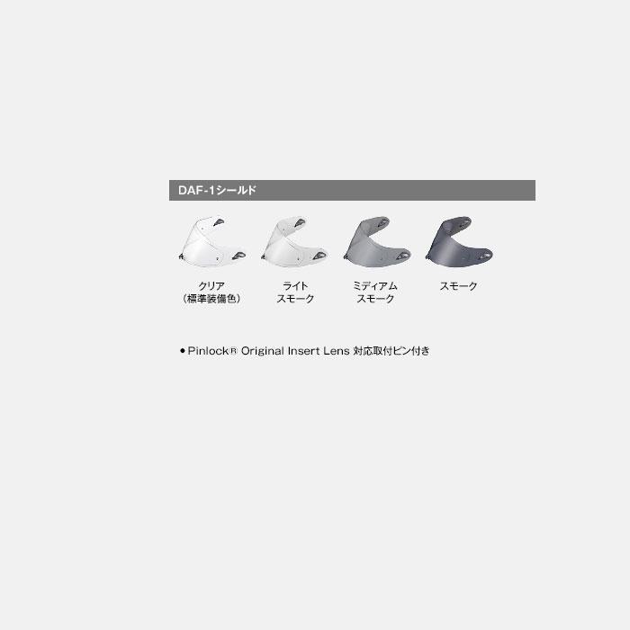 OGK kabuto 〔WEB価格〕DAF-1 シールド ピンロックシート対応