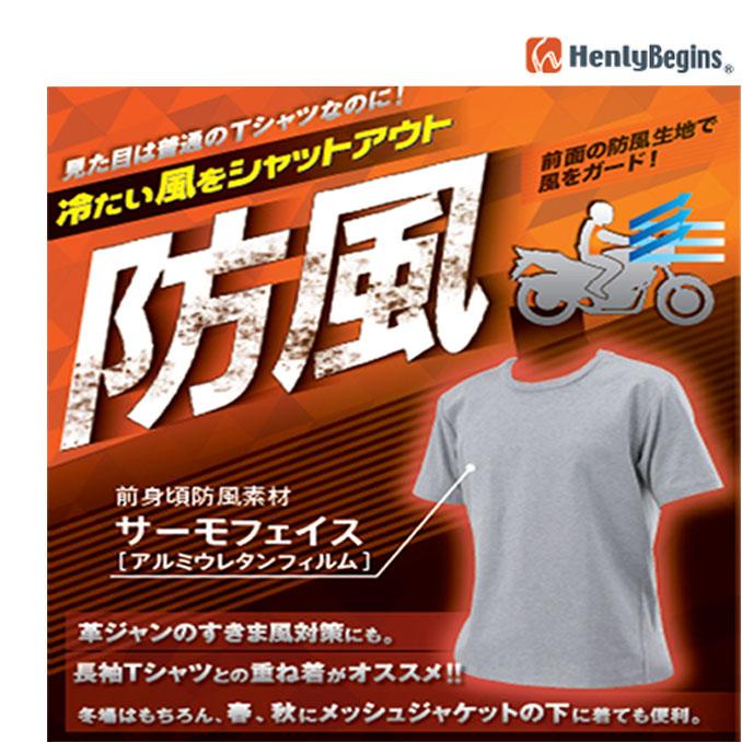 HenlyBegins HBV-021 防風Tシャツ インナー