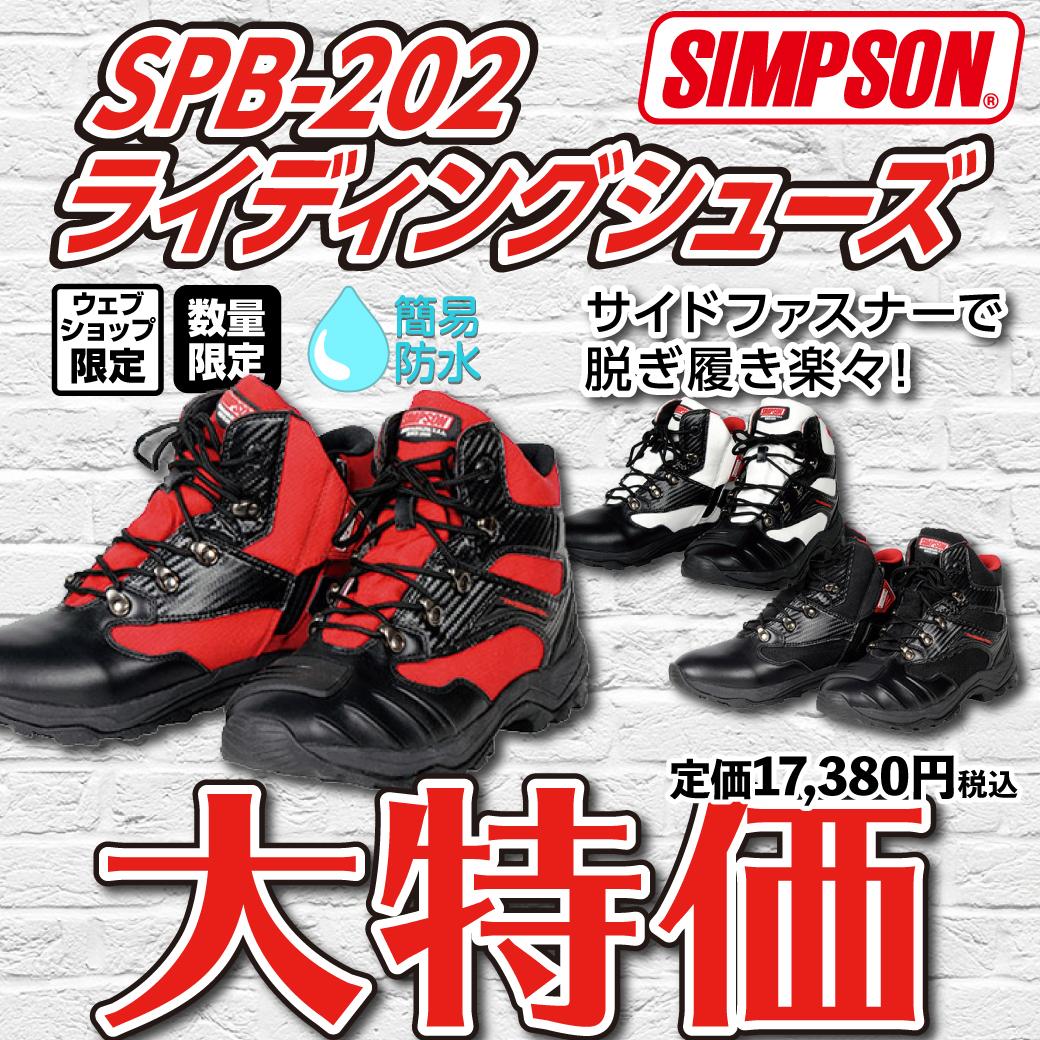 SIMPSON 【通販限定】SPB-202 ライディングシューズ  防水モデル《サイズ交換不可》