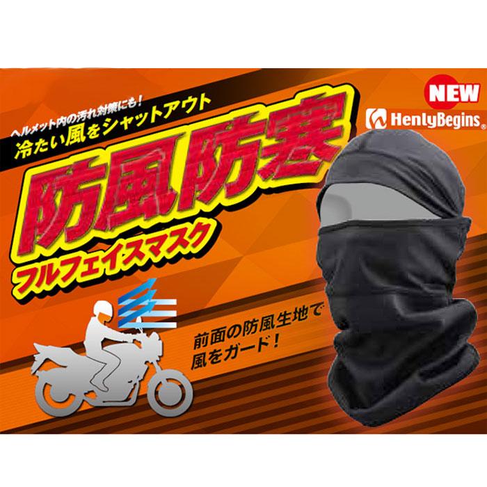 HenlyBegins HBV-022 防風防寒フルフェイスマスク