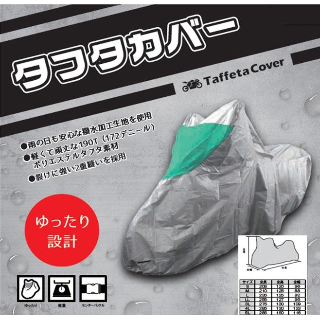 山城 【WEB限定】タフタバイクカバー 防水 防塵 盗難防止