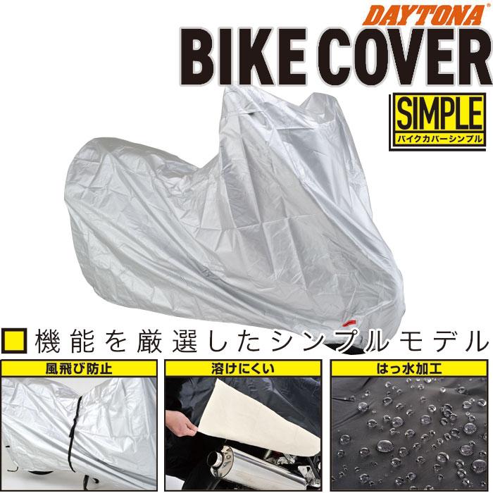 【通販限定】デイトナ バイクカバーSIMPLE シルバー LL 97962【大切なバイクを花粉・黄砂から守る】
