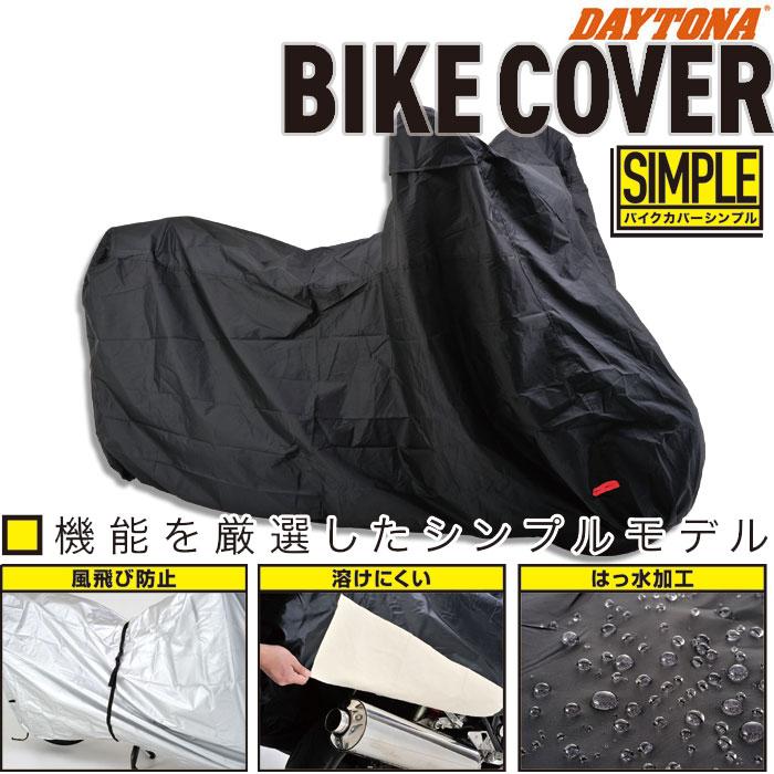 【通販限定】98203 デイトナ バイクカバーSIMPLE ブラック LL 長持ち【大切なバイクを花粉・黄砂から守る】