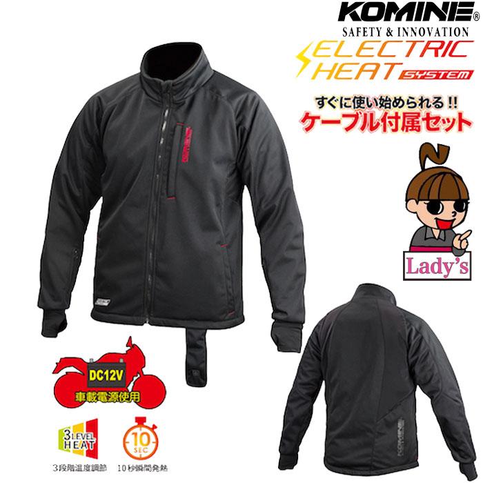 komine 【レディース】EK-106 エレクトリックインナージャケット 12V 電熱 防寒 秋冬