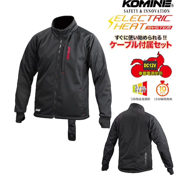 komine EK-106 エレクトリックインナージャケット 12V 電熱 防寒 秋冬
