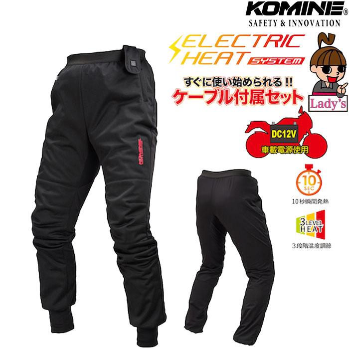 komine 〔WEB価格〕【レディース】EK-107 エレクトリックインナーパンツ 12V 電熱 防寒 秋冬