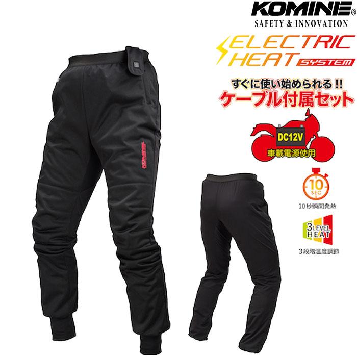 komine 〔WEB価格〕EK-107 エレクトリックインナーパンツ 12V 電熱 防寒 秋冬