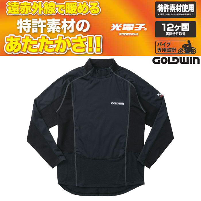 GOLDWIN GSM24855 光電子ハイブリッドアンダーシャツ 防寒 防風 吸汗速乾 インナー ブラック(K)◆全2色◆