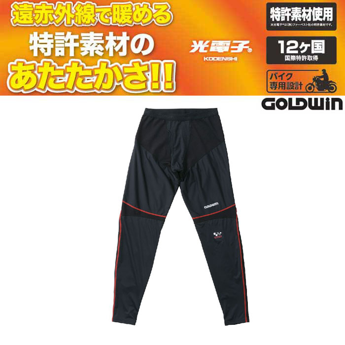 GOLDWIN 〔WEB価格〕GSM24856 光電子ハイブリッドアンダーパンツ 防寒 防風 ブラック×レッド(KR)◆全2色◆