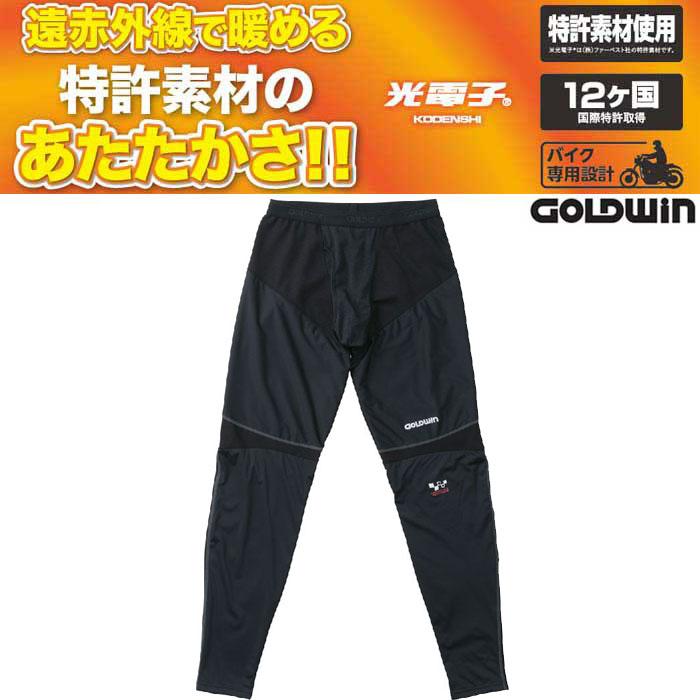GOLDWIN 〔WEB価格〕GSM24856 光電子ハイブリッドアンダーパンツ 防寒 防風 ブラック(K)◆全2色◆