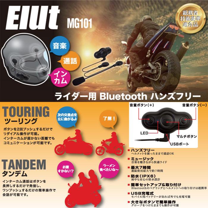 【通販限定】バイク用インカムBluetoothマルチレシーバー シングル MG101 4589907410205 総務省技術基準適合品