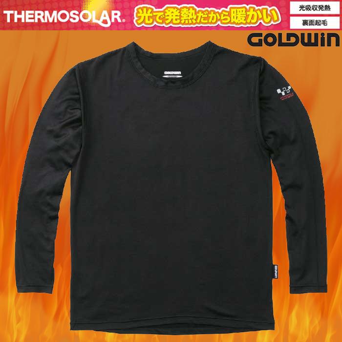 GOLDWIN GSM24858 サーモソーラークルーネックシャツ 防寒 発熱 裏面起毛 ブラック