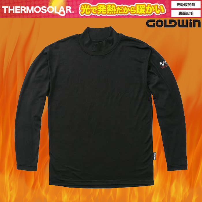 GOLDWIN GSM24859 サーモソーラーハイネックシャツ 防寒 発熱 裏面起毛 インナー アンダー ブラック