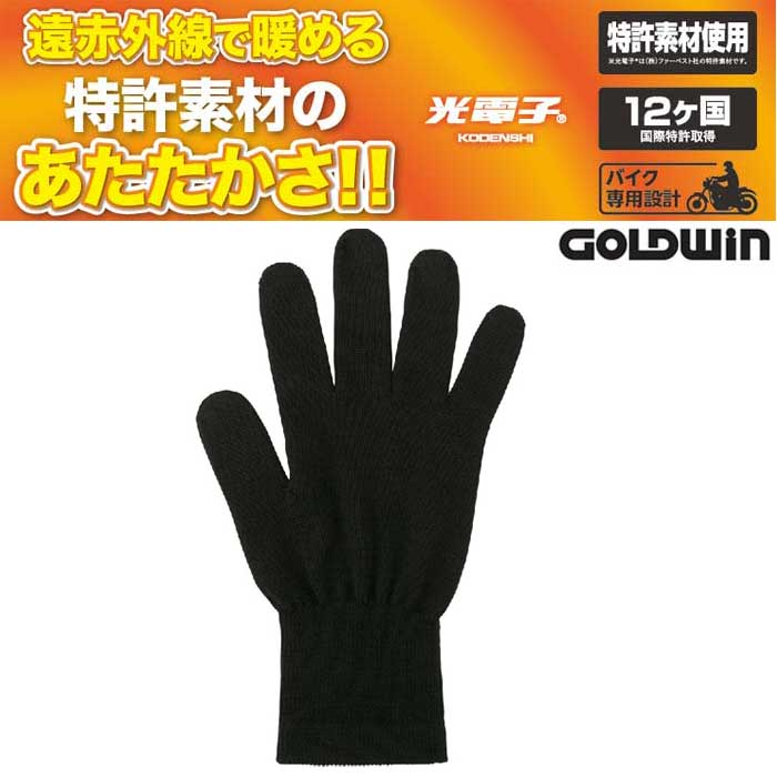 GOLDWIN GSM29850 光電子インナーグローブ 防寒 保温
