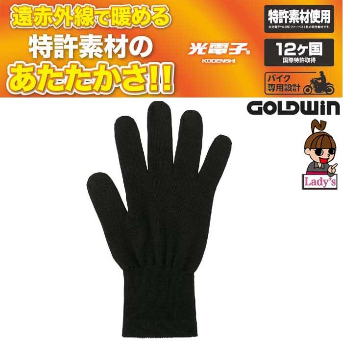 GOLDWIN 〔WEB価格〕GSM29850 光電子インナーグローブ 防寒 保温