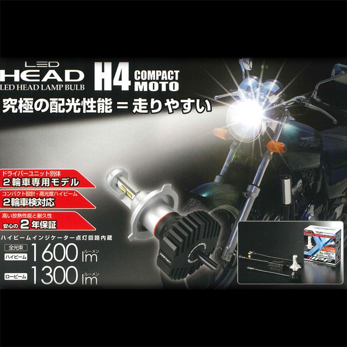 IPF LEDヘッドコンパクト MOTO 65K H4