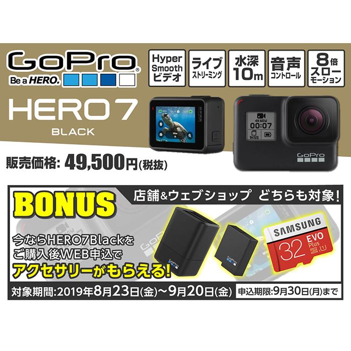 〔WEB価格〕売り尽くし★CHDHX-701-FW HERO7[ヒーロー7] ブラック〔決済区分:クレジットカード不可〕
