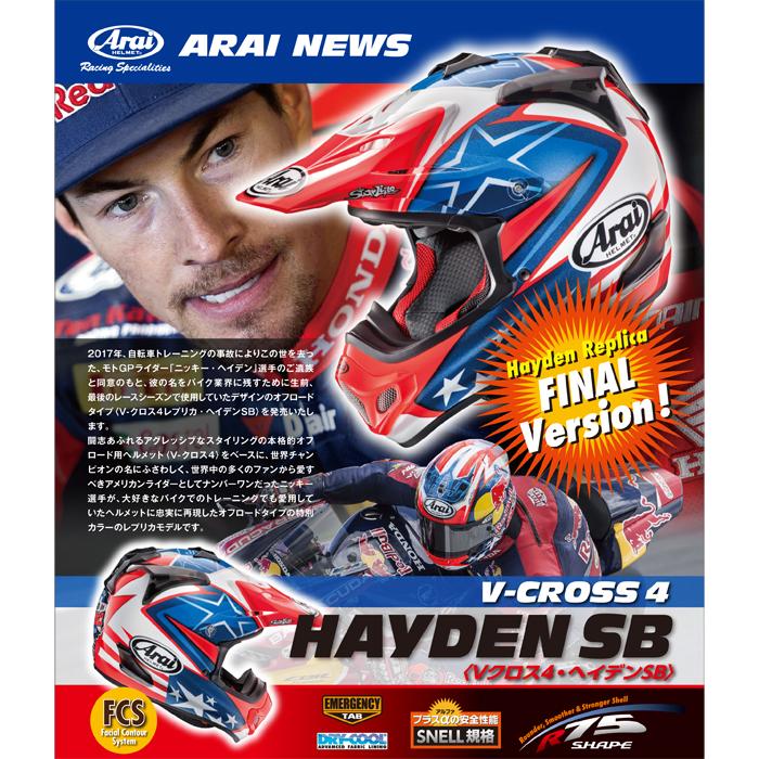 Arai V-CROSS 4 HAYDEN SB 【Vクロス4・ヘイデンSB】 ヘルメット オフロードヘルメット