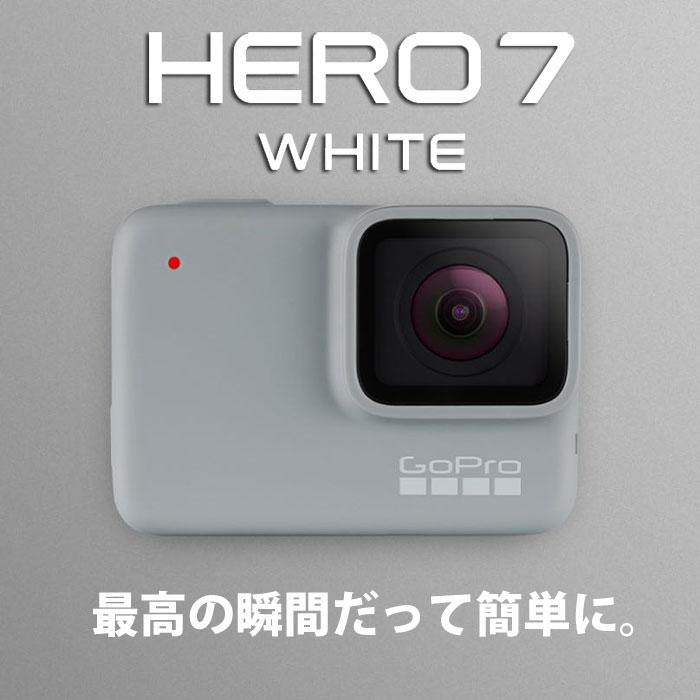 GoPro CHDHB-601-FW HERO7[ヒーロー7] ホワイト