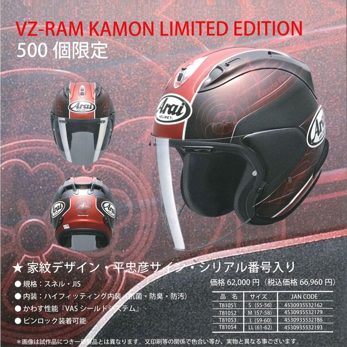 Arai 【500個限定生産】TAIRA REPLICA VZ-RAM KAMON(家紋)