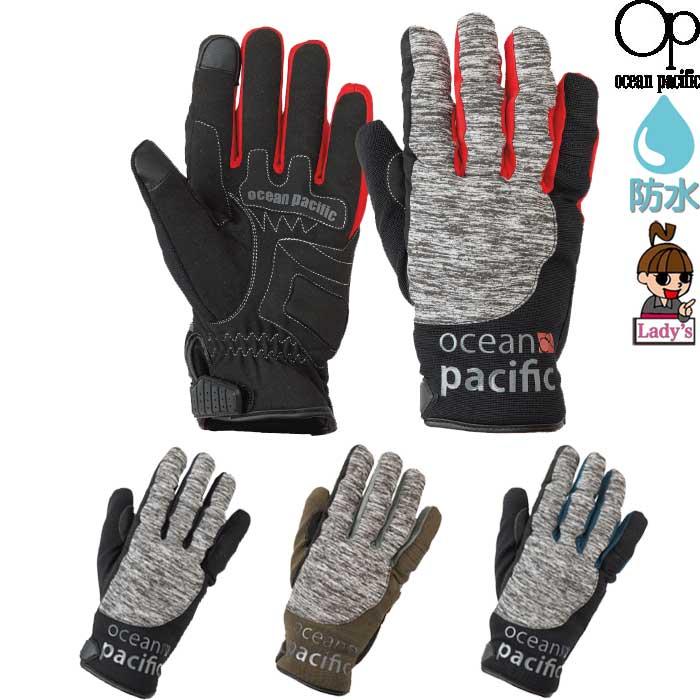 ocean pacific 【レディース】OPVG-1801W OPロングウィンターグローブ 防水 透湿 防寒 防風