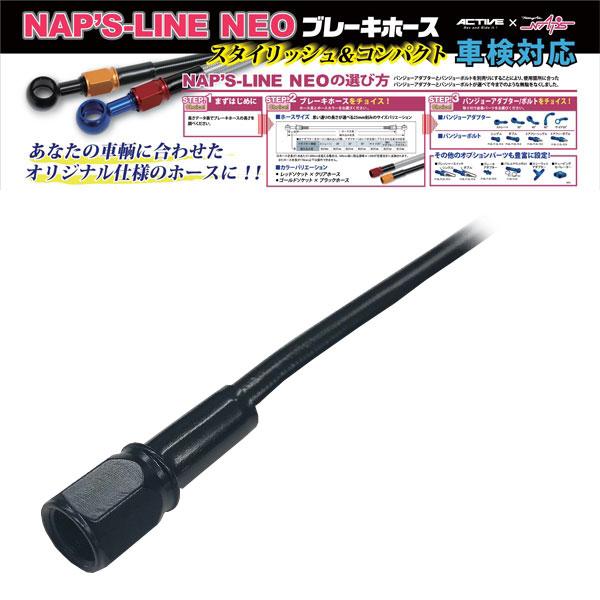NAPS NAPS-LINE NEO アルミブレーキホース ブラックソケット×ブラックホース