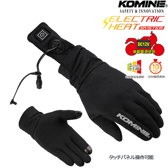 komine 〔WEB価格〕EK-204 ヒートインナーグローブ 12V 電熱 防寒 秋冬