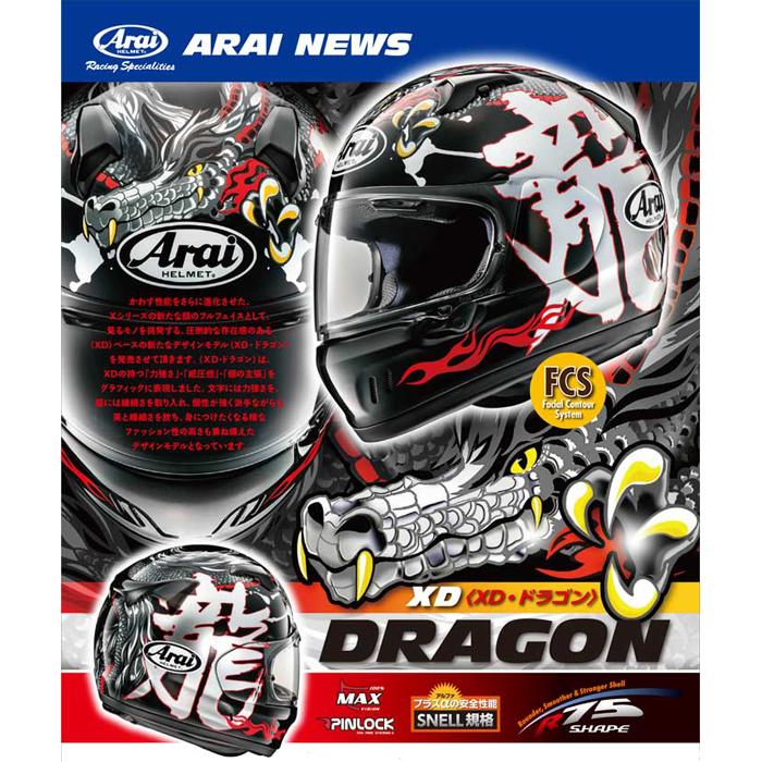Arai 〔WEB価格〕XD DRAGON【エックス・ディー ドラゴン】 フルフェイス ヘルメット