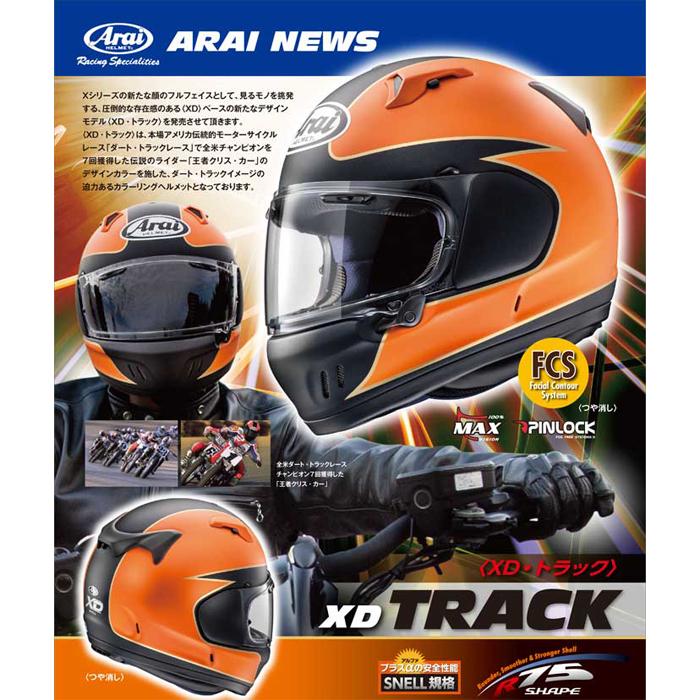 Arai 〔WEB価格〕XD TRACK【エックス・ディー トラック】 フルフェイス ヘルメット