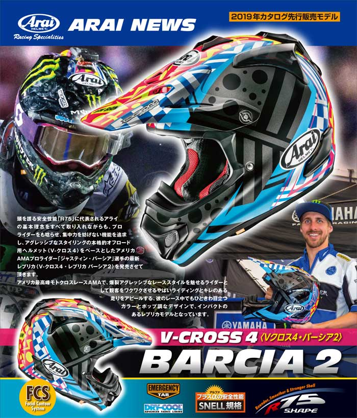 Arai V-CROSS4 BARCIA2【バーシア2】 オフロード ヘルメット