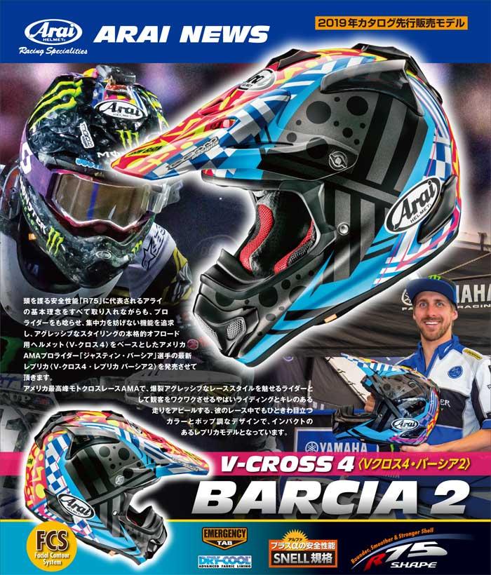 Arai (個別配送のみ 他商品との同梱配送不可)V-CROSS4 BARCIA2【バーシア2】 オフロード ヘルメット