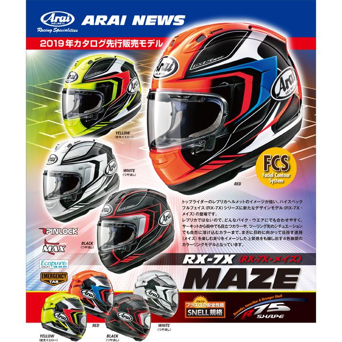Arai RX-7X MAZE [メイズ] フルフェイス ヘルメット