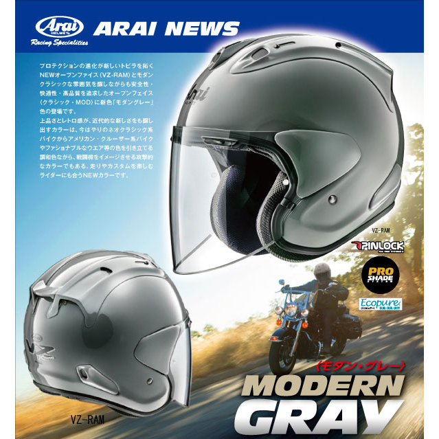 Arai VZ-Ram【VZ・ラム】ジェットヘルメット モダン・グレー