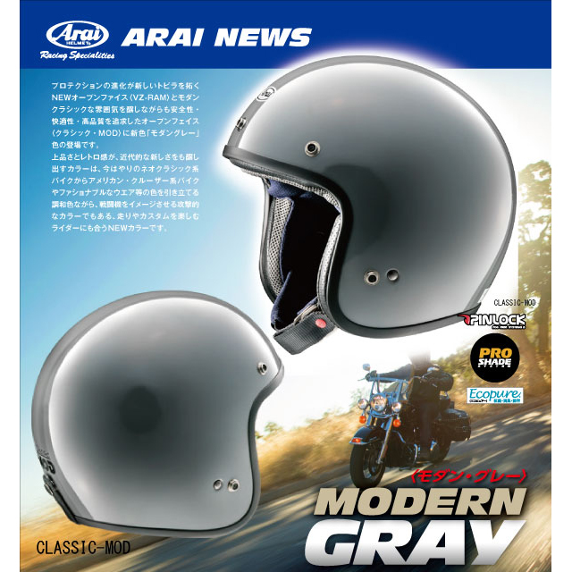 Arai 【ご予約受付中】CLASSIC MOD【クラシック・モッド】 ジェットヘルメット