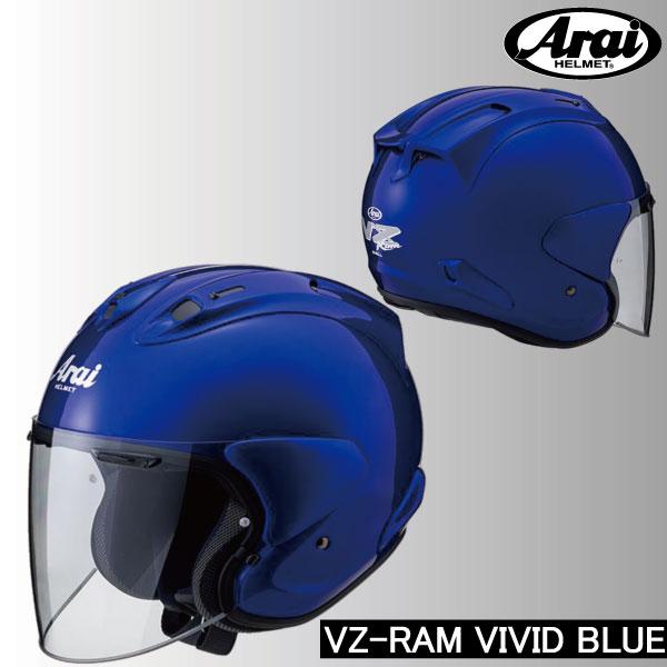 Arai VZ-Ram【VZ・ラム】ジェットヘルメット ビビッドブルー