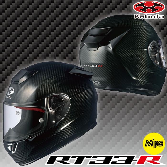 OGK kabuto 〔WEB価格〕RT-33R MIPS【RT33R ミップス】 カーボンヘルメット フルフェイス ヘルメット