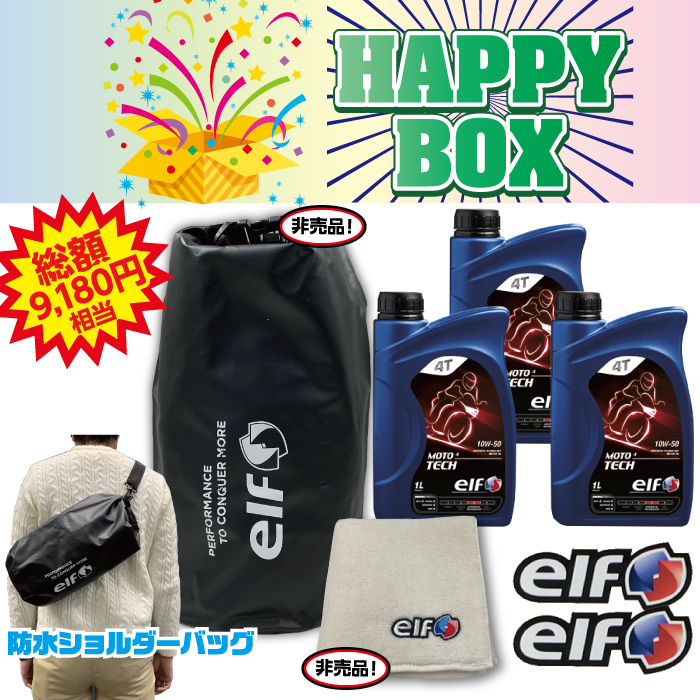 elf 【WEB限定】売り尽くし★メンテナンスセット MOTO4 PROTECH 5W40 3L(1L×3本) 非売品防水バッグ付き