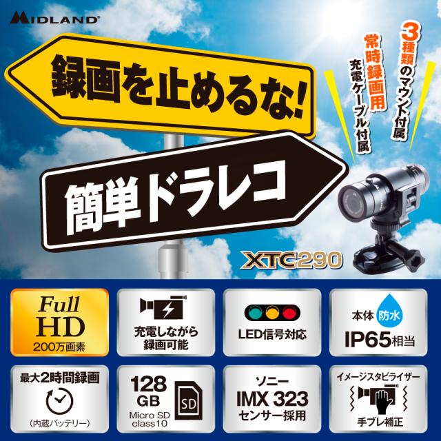 MIDLAND 【WEB価格】今ならSDカードプレゼント★MIDLAND XTC290 デュアルモード ビデオカメラ QQ1-LIK-672-907 4571479672907 ドラレコ