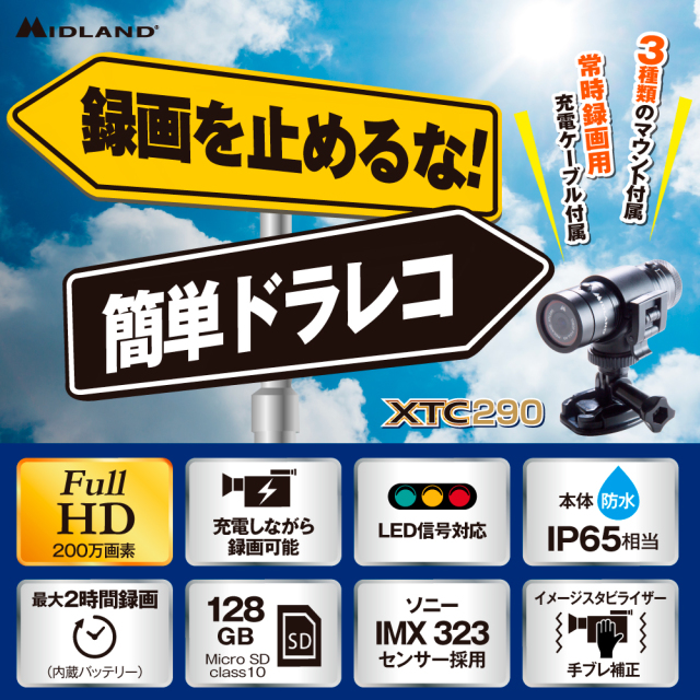 MIDLAND 【WEB価格】MIDLAND XTC290 デュアルモード ビデオカメラ QQ1-LIK-672-907 4571479672907 ドラレコ