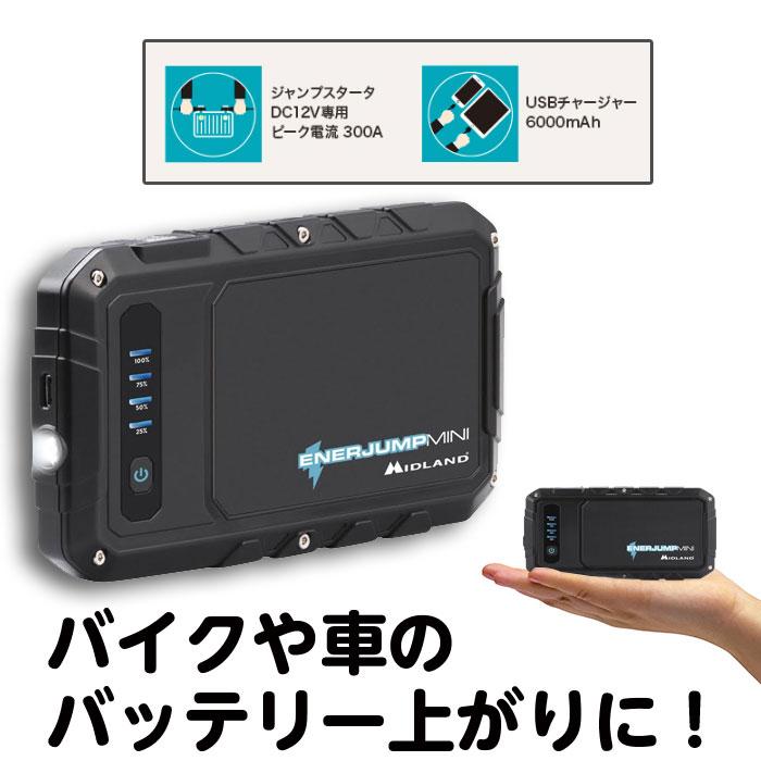 ENERJUMP MINI モバイルジャンプスターター 6,000mAh 大容量 バッテリー上がり QQ1-LIK-202-070 8011869202070