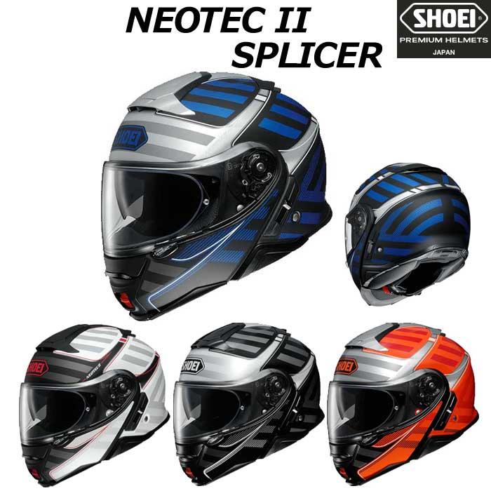 SHOEI ヘルメット 【2019年3月発売予定】NEOTEC II SPLICER【ネオテック ツー スプライサー】 システムヘルメット