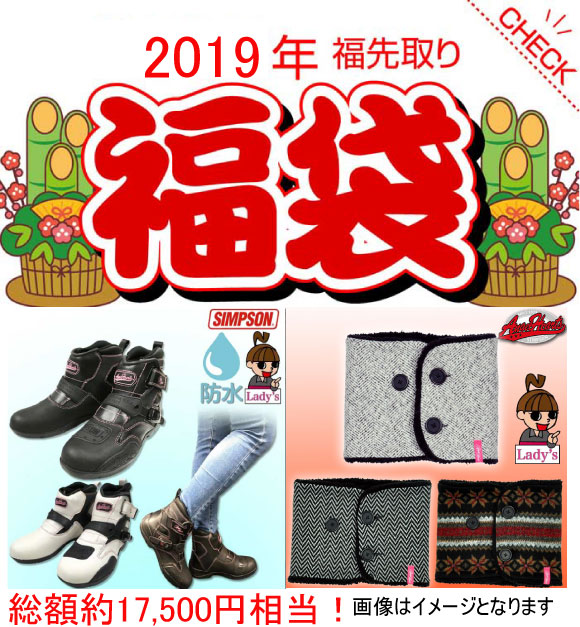 NAPS 【WEBショップ限定】SIMPSON レディース 2019年福袋24.5B【返品交換不可】
