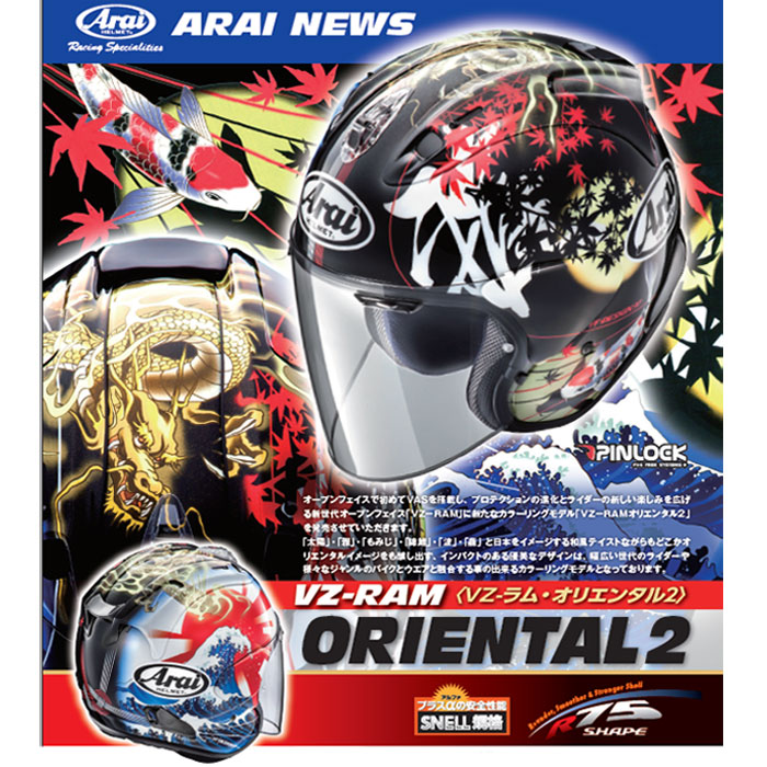 Arai 【ご予約受付中】 VZ-RAM ORIENRAL2 【VZ-ラム オリエンタル2】 ジェットヘルメット