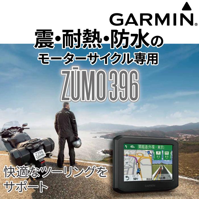 Y'S GEAR 〔WEB価格〕バイク専用ナビゲーション ZUMO396 4.3インチ/スマホ連動/ツーリング/耐振/耐熱/防水 0753759215781