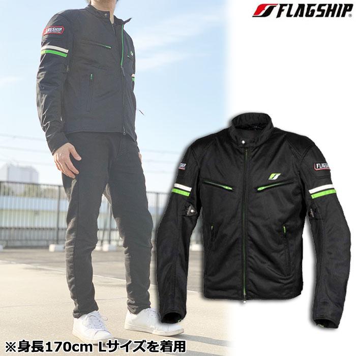 Flagship 〔WEB価格〕FJ-S195 スマートライドメッシュジャケット グリーン 春夏用◆全6色◆