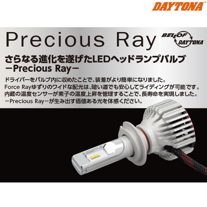 DAYTONA 98623 LEDヘッドランプバルブPRECIOUS RAY H7